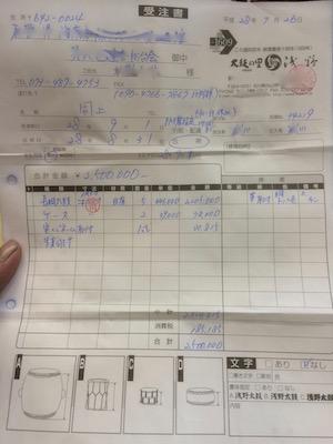 taiko mitsumori 201609.jpg