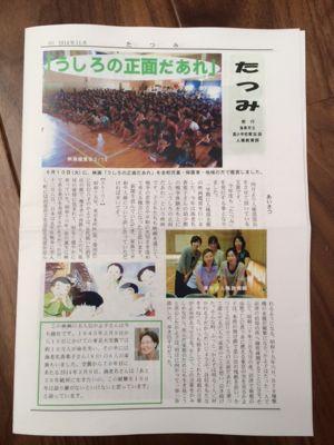 tatsumi shinbun 201411.jpg