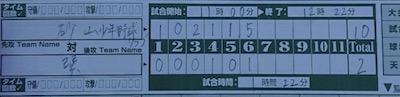 tatsumisukoa2020822.jpg
