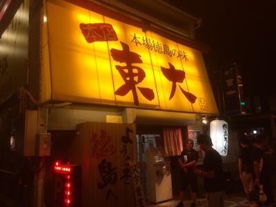 tokushima ra-men daitouichi 2016.jpg