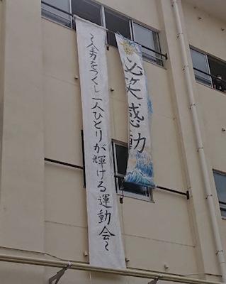 undoukai suro-gan2020103.jpg