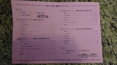 undoukai2020103.jpg
