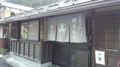 yakimochi mise.jpg